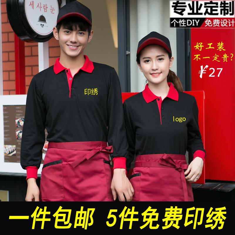 酒店服务员工作服t恤长袖餐饮餐厅超市饭店火锅快餐店服装秋冬装