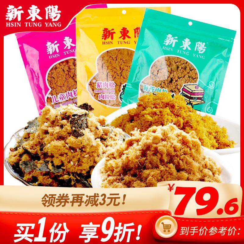 新东阳营养猪肉松205g*3袋装营养儿童海苔寿司拌饭肉松肉粉松零食
