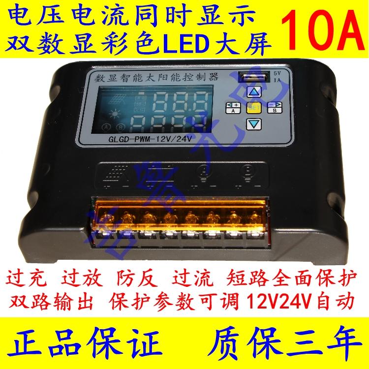 太阳能控制器10A 双路双定时 12V24V自动识别 光控定时USB充电