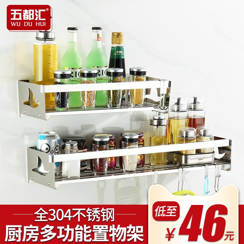 厨房置物架墙壁挂式免打孔收纳神器调味调料用品挂架子家用大全热销32件有赠品