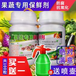 水果保鲜剂 喷雾 食品级可食用的水果蔬菜保鲜剂防腐烂 延长 鲜切