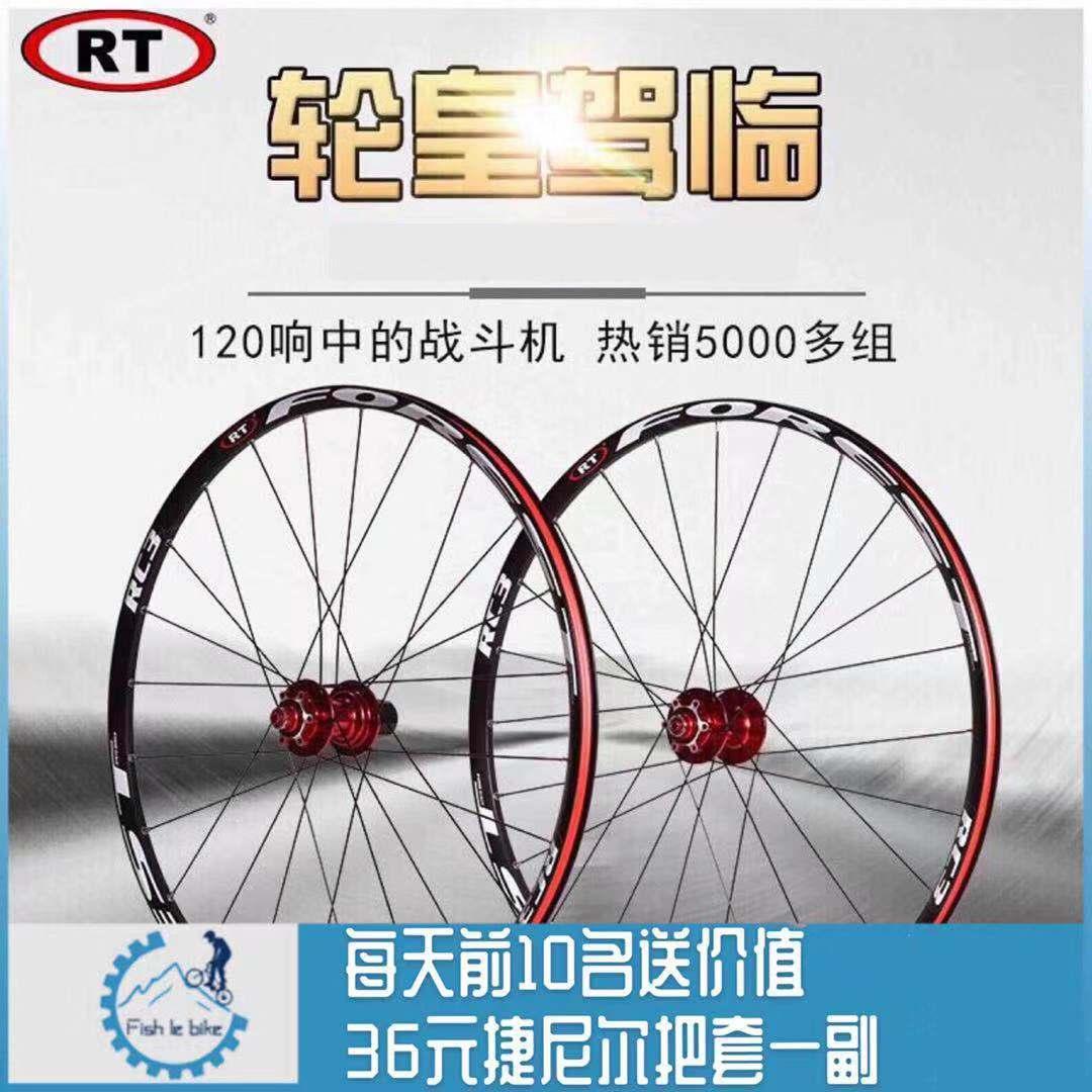 RT RC3 26寸山地车轮组120响5培林轮组自行车碟刹27.5寸轮组