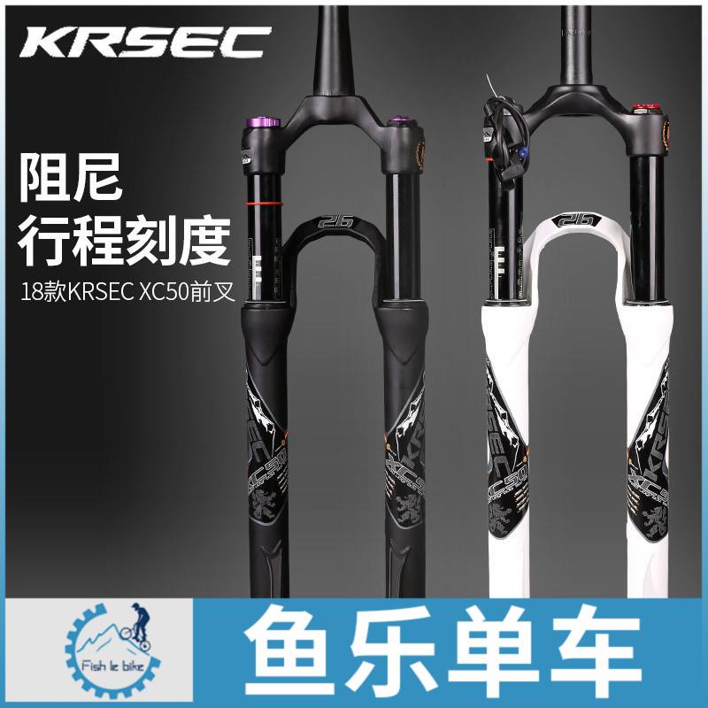 18款凯洛斯 XC50前叉 26/27.5/29寸直锥管山地自行车黑管阻尼气叉