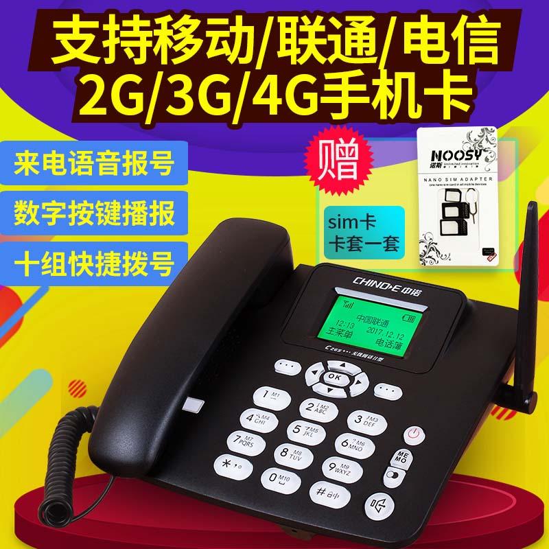 中诺C265电话机无线插卡固话移动联通电信全网通手机卡固定座机