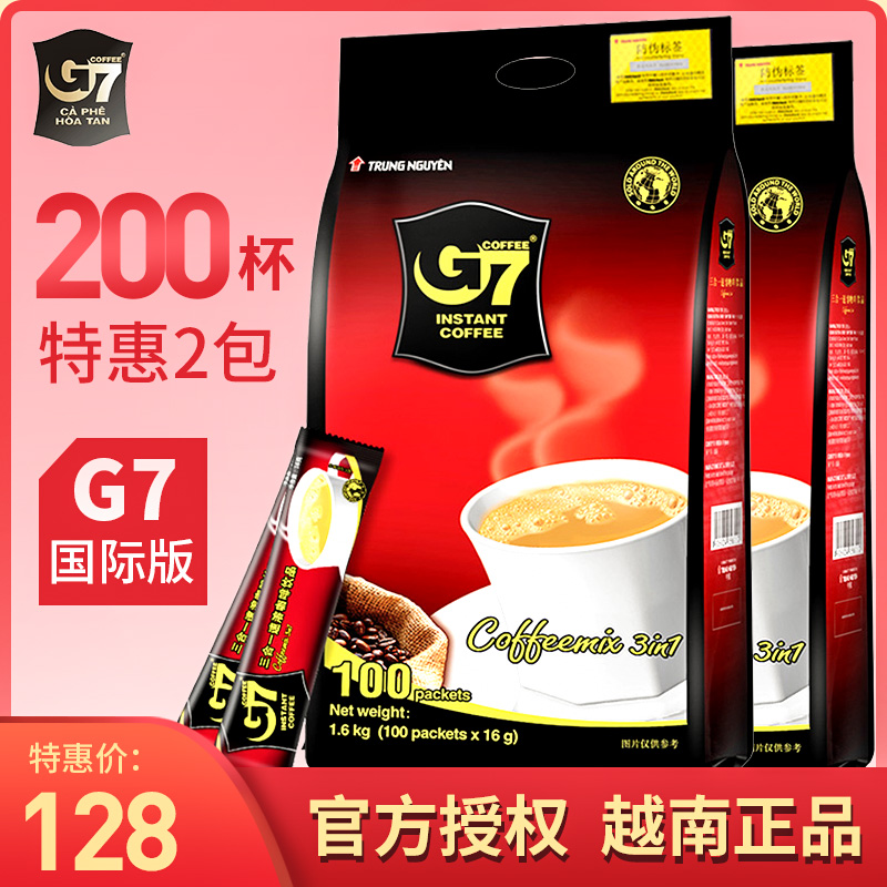 Vietnam imported Zhongyuan G7 coffee three in one instant coffee powder International Edition 1600g * 2 Pack 200