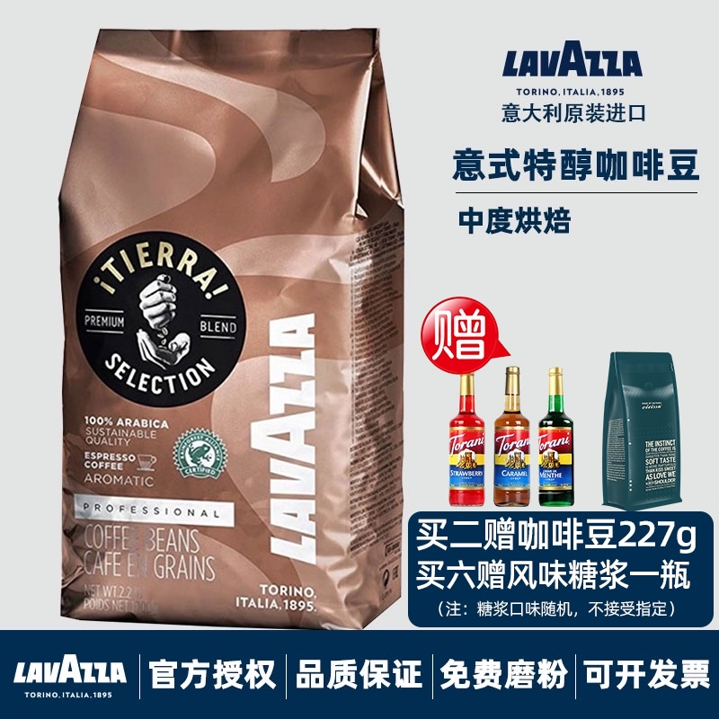 New date original imported Italian Lavazza rainforest Tierra special alcohol earth coffee 1kg