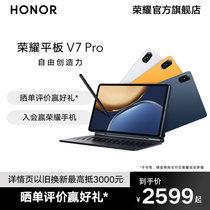 2021新款荣耀平板电脑V7Pro办公学习绘画游戏二合一pad护眼吃鸡娱乐11英寸全面屏旗舰店