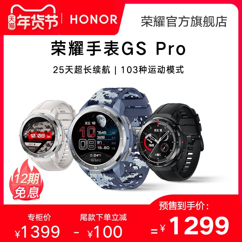 荣耀手表GS Pro25天续航103种运动模式智能手表蓝牙通话手环心率官方旗舰店 1099元