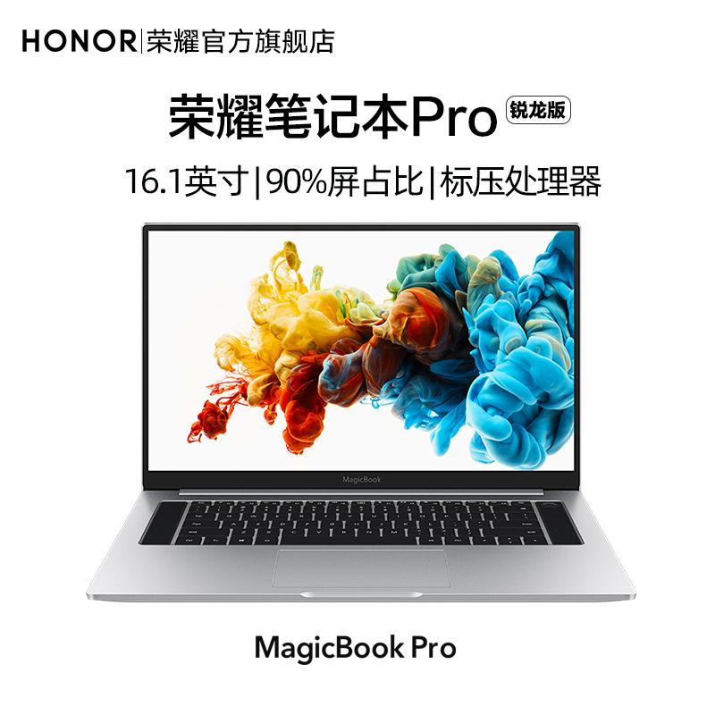 华为旗下荣耀笔记本Pro 16.1英寸 锐龙 R5+8G/16G+512G 笔记本电脑轻薄商务本 MagicBook Pro