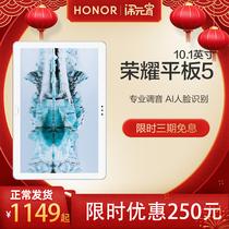 限時優惠250華為旗下HONOR榮耀平板510.1英寸游戲加速4G通話wifi持久暢玩AI平板電腦智能人臉識別
