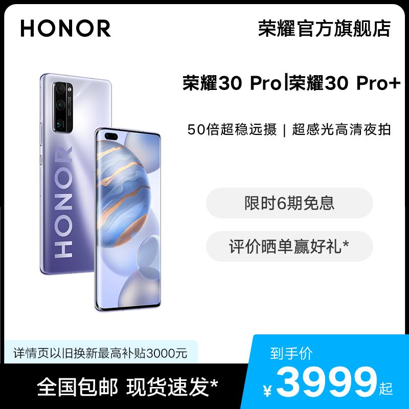 【限时6期免息】HONOR/荣耀30 Pro/荣耀30 Pro+ 5G超感光智能学生游戏手机超稳远摄荣耀官方旗舰店