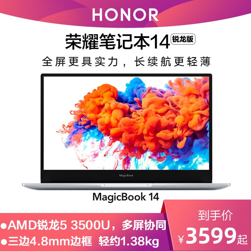 华为旗下荣耀笔记本14 14英寸 锐龙R5-3500U 笔记本电脑轻薄便携商务本学生MagicBook 14