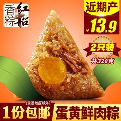 嘉兴特产红船粽子真空160g*2只蛋黄鲜肉粽320克零食特产