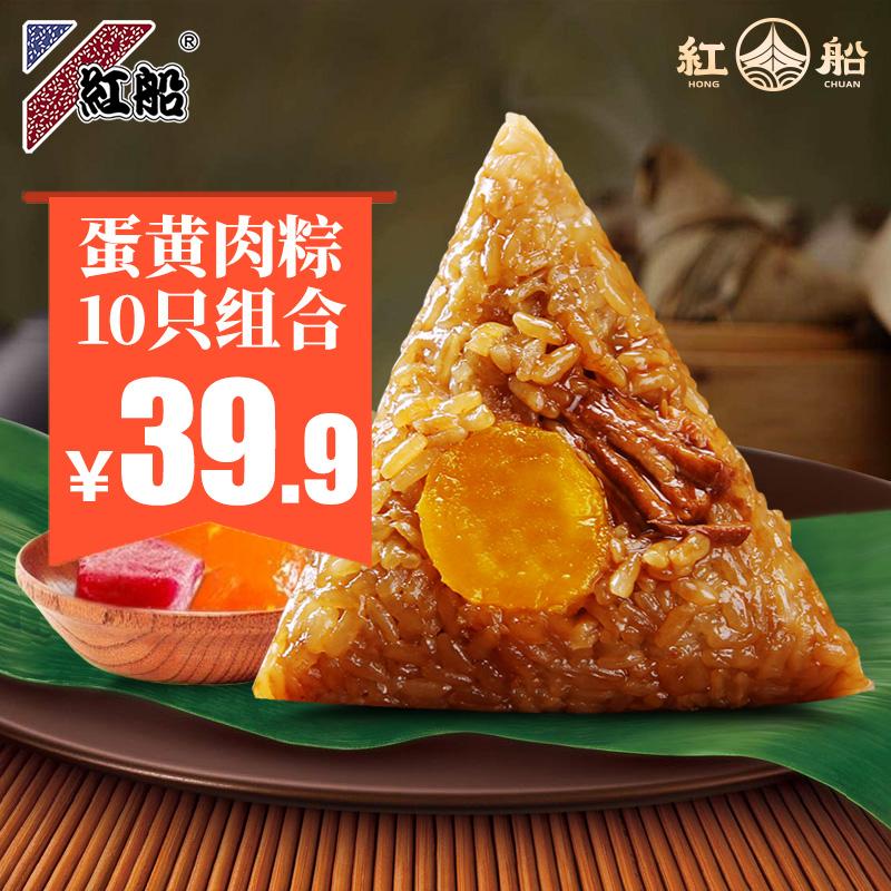 红船旗舰店 红船特产嘉兴粽子100克*10只肉粽 券后37.9元包邮