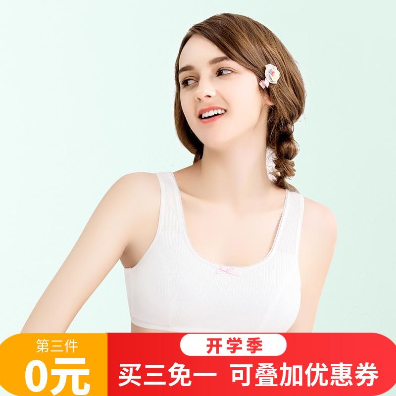 美悟棉质少女无钢圈文胸发育期薄款舒适学生运动内衣背心初中生