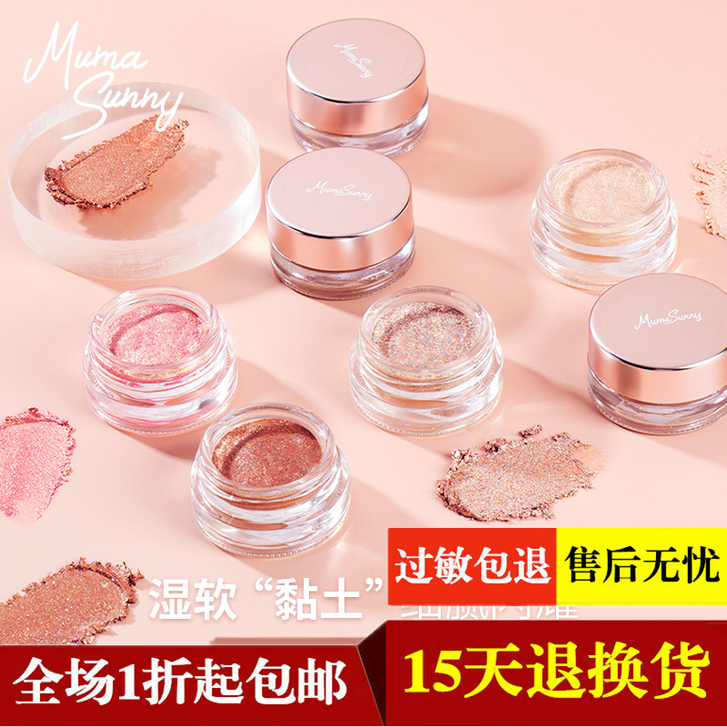 MumaSunny Lin Shanshan mashed potato, monochrome eye shadow, ointment, wet paste, pearl powder, sequins, waterproof and no makeup.