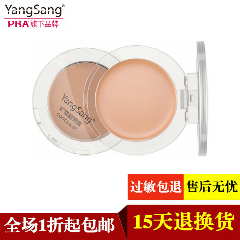 PBA Yang mulberry Mineral Concealer plate, male and female strong cover mask, face pox print, acne brand authentic brand.