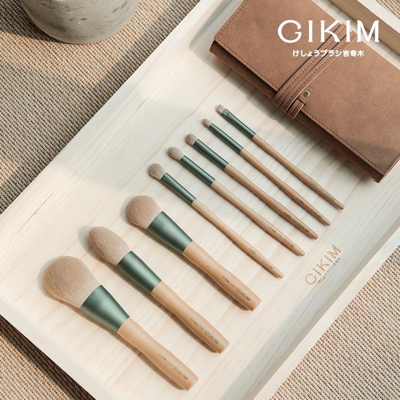 GIKIM/吉奇木8支想像限定版 化妆刷套装全套软毛化妆刷眼影刷唇刷
