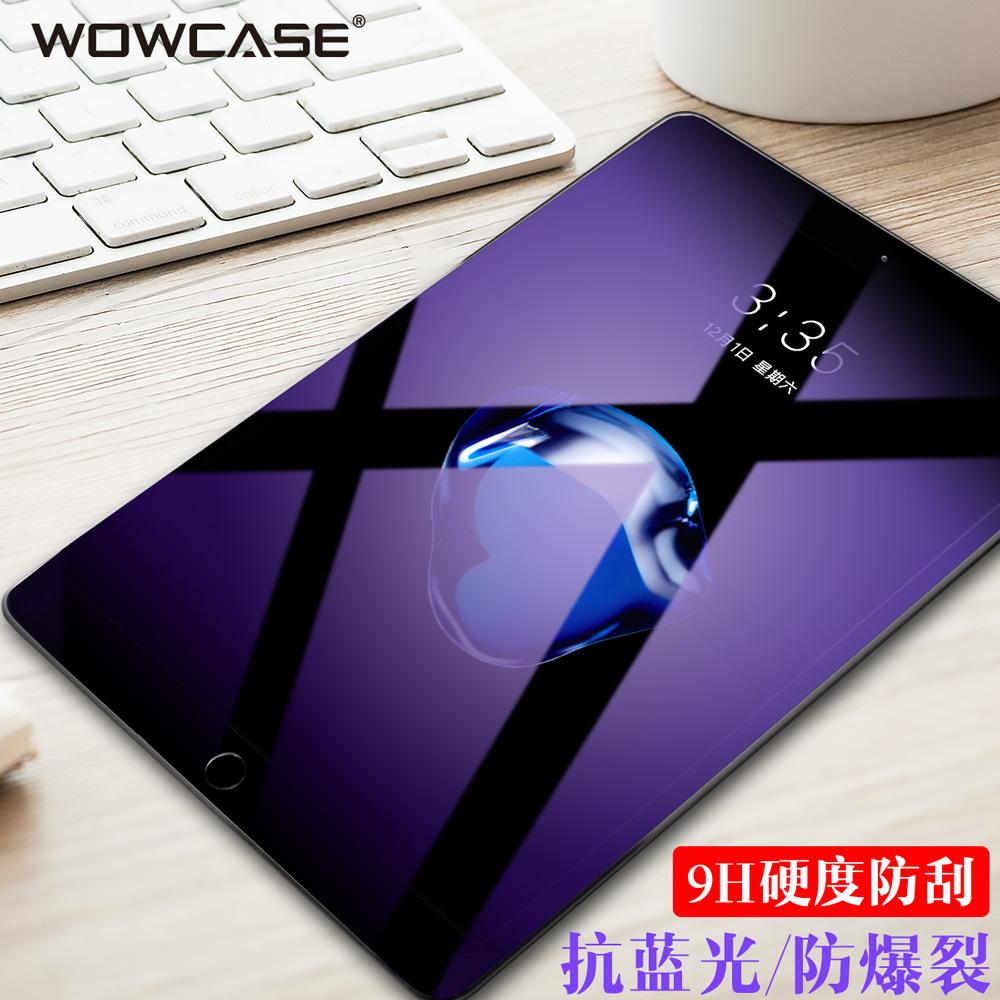 2018新款iPad Pro10.5寸抗蓝光12.9高清钢化玻璃膜苹果iPad9.7抗蓝光通用air1/2防暴护屏护眼6平板贴膜a1893