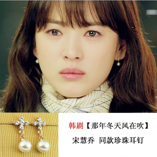 Italina Regent s Korean That Winter Song Hye Kyo same paragraph pearl earrings cross earrings