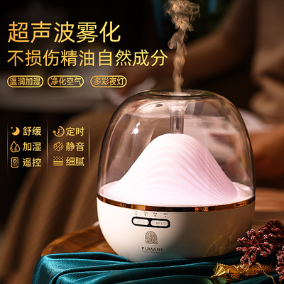 fumare fragrance diffuser automatic aerosol dispenser humidifier essential oil aromatherapy lamp bedroom sleep aid bedside diffuser
