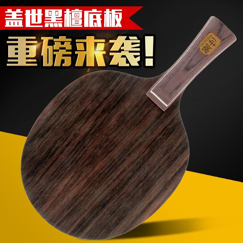 正品729乒乓球底板盖世黑檀5黑檀七层全木进攻型乒乓板直板横板