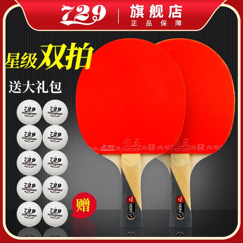 友誼729乒乓球拍正品2星三星四星五星乒乓球拍雙拍初學者直拍橫拍