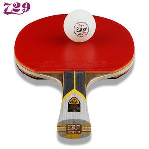 友谊729正品六星七星八星乒乓球拍