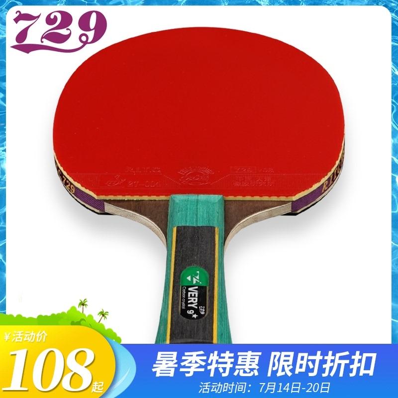 正品友誼729乒乓球拍專業級六星七星八星兵乓球拍單拍直拍橫拍6星