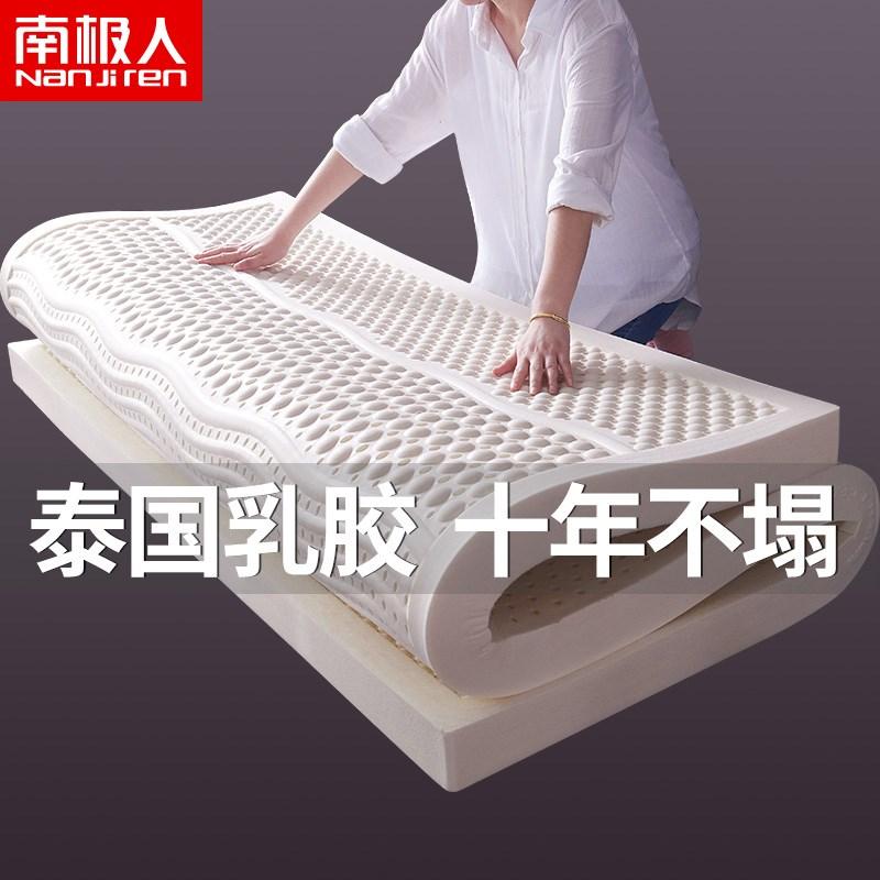 595.84元包邮南极人泰国天然乳胶床垫加厚1.5m1.8米榻榻米橡胶软垫褥子家用