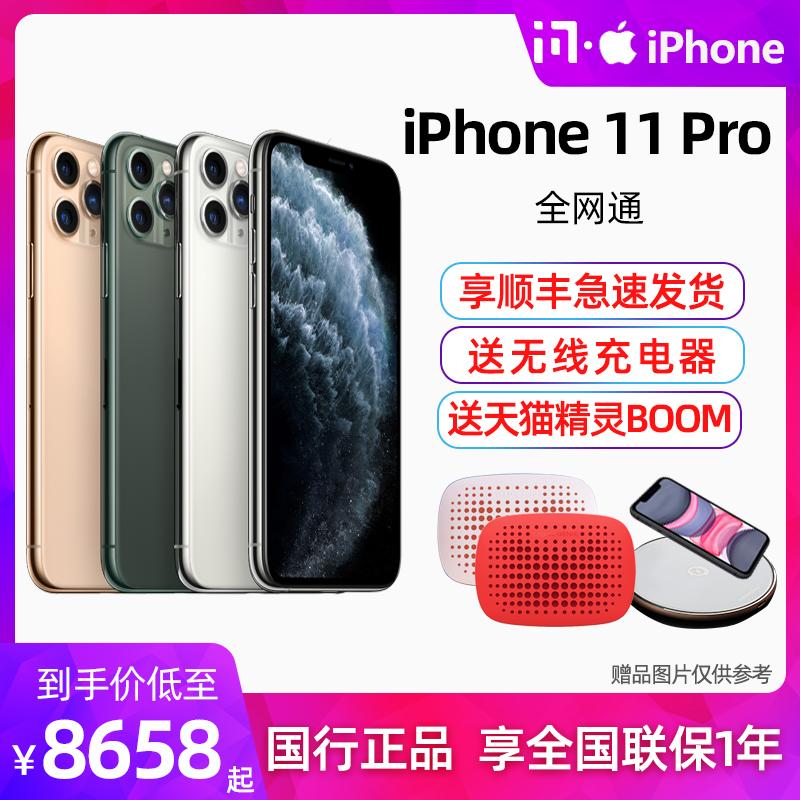 购机天猫精灵Boom+无线充+壳膜 Apple/iPhone 11Pro 苹果手11-28新券