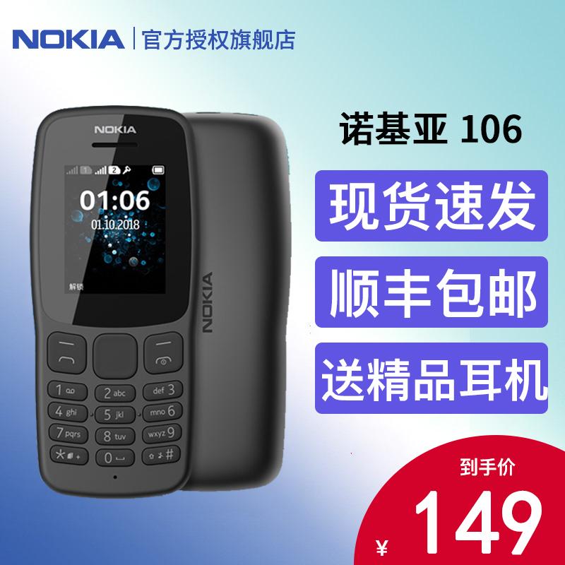 到手价149起/Nokia/诺基亚106 直板按键双卡老人手机学生商务备用机诺基亚手机正品旗舰店诺基亚105升级版
