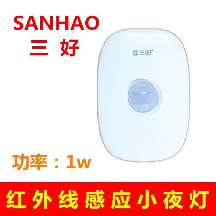 Postal package Sanhao three good integrated LED human body induction small night light dual-mode adjustable infrared induction light 1W