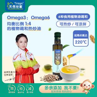 天然世家  儿童  热炒油  6合1食用植物调和油  250ml