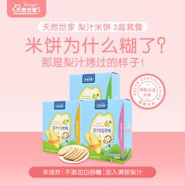 天然世家  梨汁米饼 3盒 宝宝儿童零食