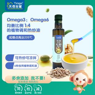 天然世家 6合1食用植物调和油 热炒油 儿童 250ml