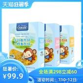 天然世家 肉松3盒 宝宝儿童调味品肉绒