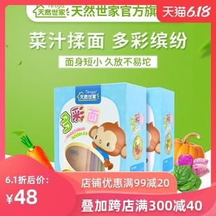 多彩面2盒 天然世家 儿童小面条 宝宝儿童面条