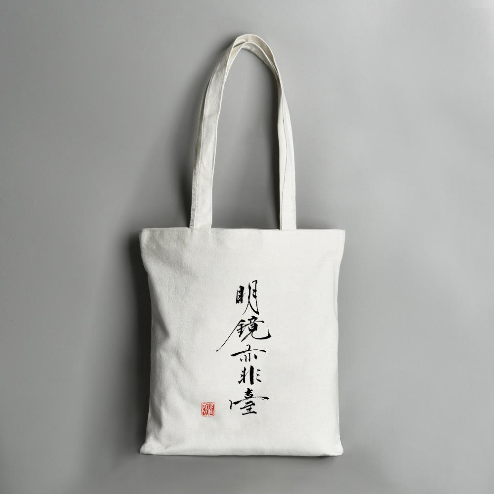 佛系个性中文汉字单肩拉链帆布包