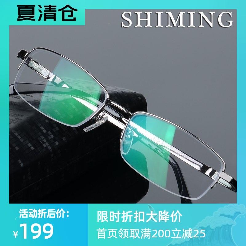 Gradient myopia frame finished mens pure titanium half frame glasses frame with optical myopia glasses flat anti radiation eye protection