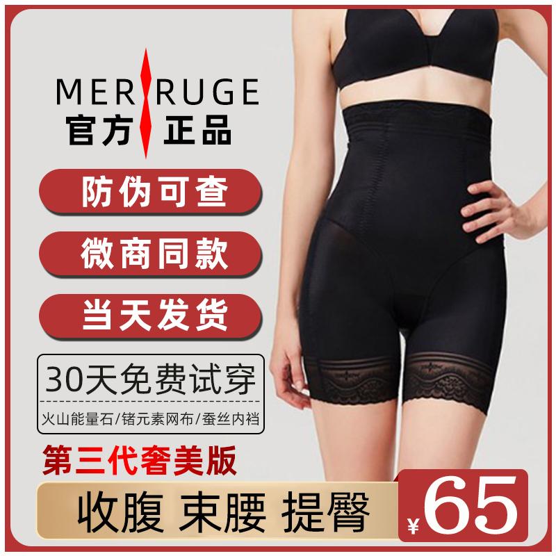 美人计收腹裤正品塑身衣女三代收腹下半身高腰显瘦束腰提臀裤薄