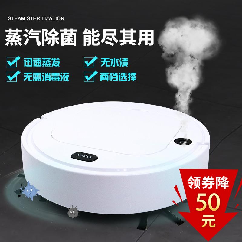 智能扫地机器人充电家用超薄吸尘器
