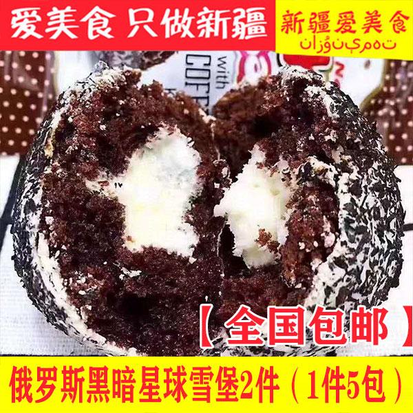 雪球堡2件 土耳其进口零食Elvan夹心雪堡西式糕点咖啡蛋糕【包邮