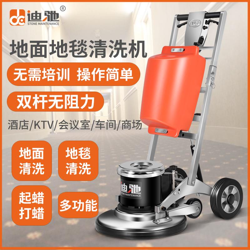 迪驰双杆机洗地毯清洗机器商用酒店餐厅多功能刷地洗地机地面打蜡