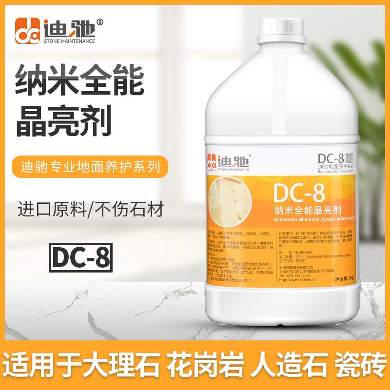 迪驰DC-8大理石晶亮剂纳米全能液水磨石瓷砖耐磨晶面剂抛光打蜡液
