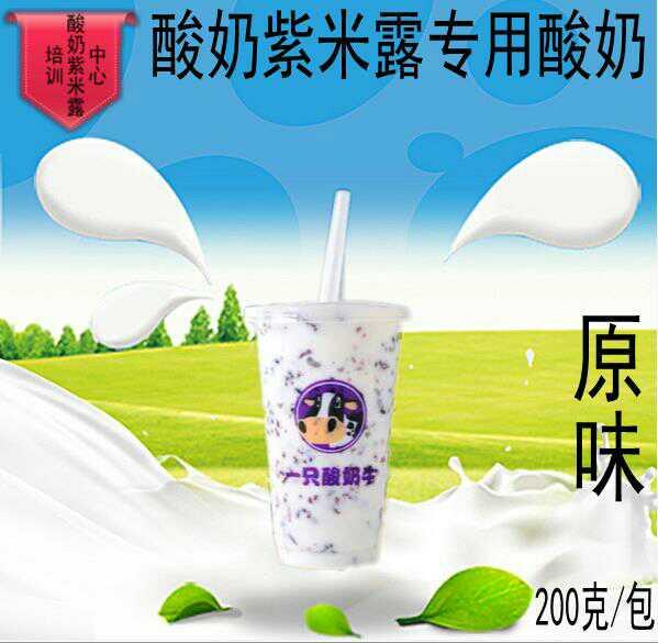 Йогурт 200 г Оригинальные сухие йогурты цена 1шт Корова йогуртов для FCL из йогурта