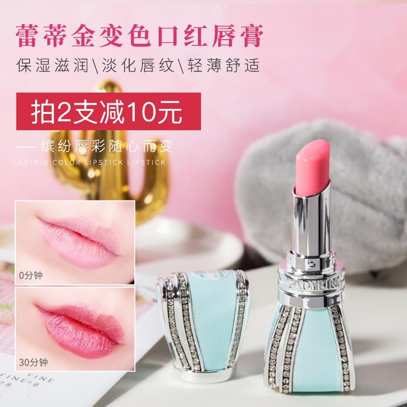 正品保证韩国ladykin蕾蒂金变色唇膏女唇彩