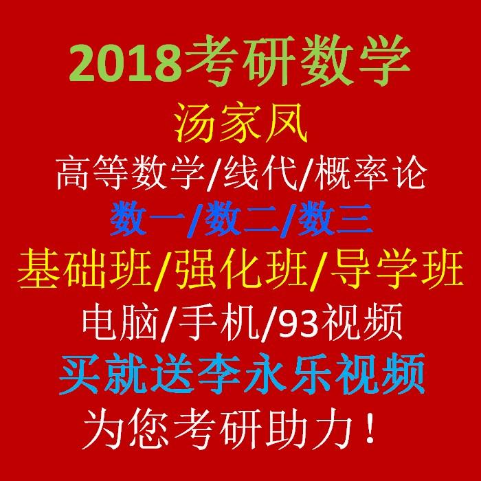 2018 аспирант Математика Тан Цзяфэн Специальный базовый курс / интенсивный курс / вопрос классический 1800