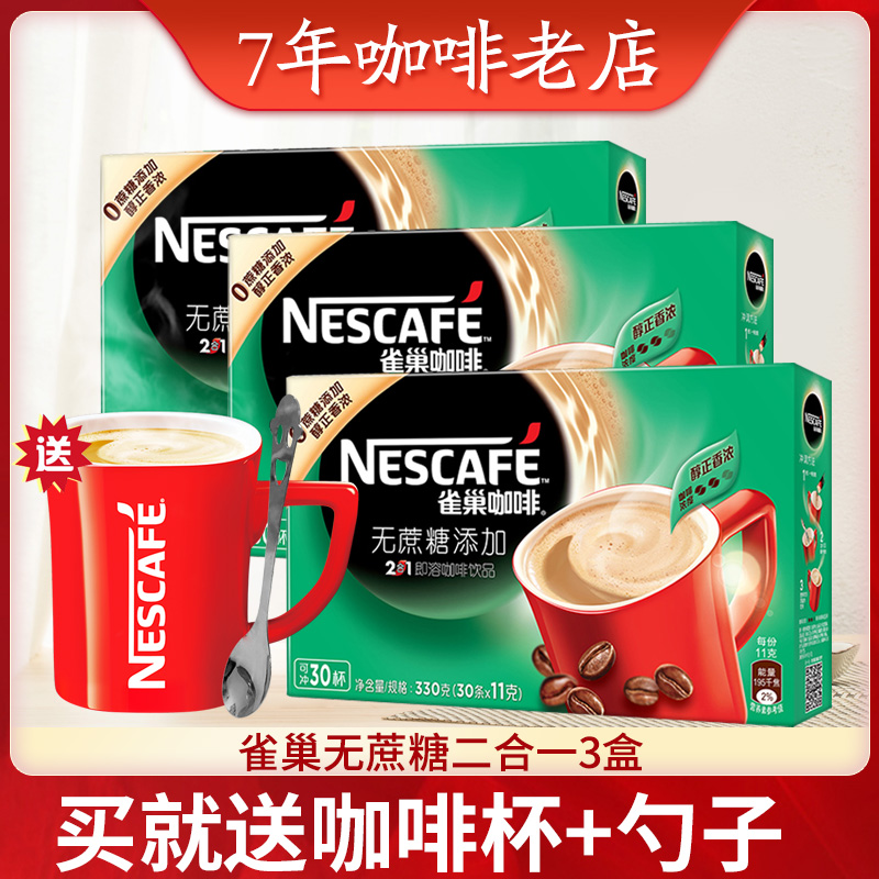 Send cups and spoons of Nestle coffee flavor (sugar free, sucrose free) coffee 2 in 1 instant coffee powder, packed in 30 boxes