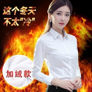 加絨白襯衫女長袖保暖加厚打底工作服秋冬季新款正裝帶絨職業襯衣